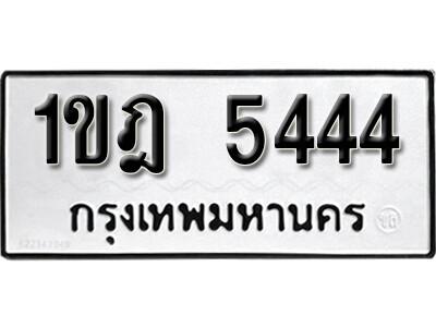 ทะเบียนซีรี่ย์ 5444 ทะเบียนรถให้โชค-1ขฎ 5444