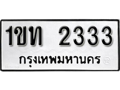 เลขทะเบียน 2333 ผลรวมดี 15 ทะเบียนรถเลขมงคล - 1ขท 2333