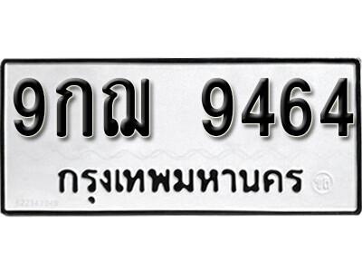 ทะเบียนซีรี่ย์  9464 ทะเบียนรถให้โชค 9กฌ 9464