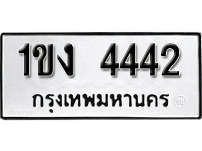 ทะเบียนซีรี่ย์  4442 ผลรวมดี 19 ทะเบียนรถให้โชค  1ขง 4442