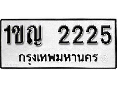 ทะเบียนซีรี่ย์ 2225 ทะเบียนรถให้โชค-1ขญ 2225