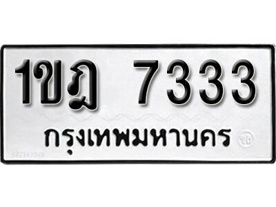 ทะเบียนซีรี่ย์ 7333 ผลรวมดี 24  ทะเบียนรถให้โชค-1ขฎ 7333