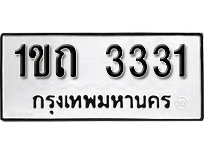 ทะเบียนซีรี่ย์ 3331 ผลรวมดี 14 ทะเบียนรถให้โชค-1ขถ 3331