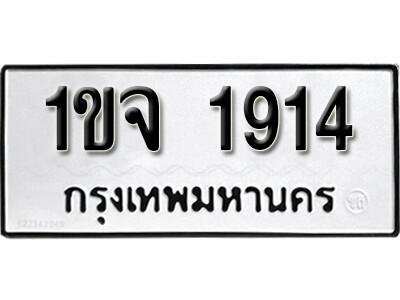 เลขทะเบียน 1914 ผลรวมดี 24 ทะเบียนรถเลขมงคล - 1ขจ 1914