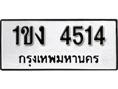 เลขทะเบียน 4514 ทะเบียนผลรวม 19-  ทะเบียนมงคล 1ขง 4514