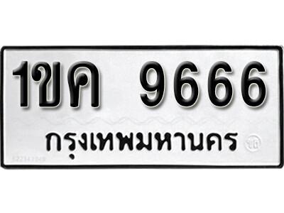 เลขทะเบียน 9666 ทะเบียน  1ขค 9666 ทะเบียนมงคลจากกรมขนส่ง