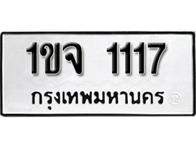 ทะเบียนซีรี่ย์ 1117 ผลรวมดี 19 ทะเบียนรถนำโชค  1ขจ 1117