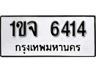 ทะเบียนซีรี่ย์  6414 ผลรวมดี 24   ทะเบียนรถนำโชค  1ขจ 6414