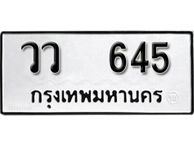 ทะเบียนซีรี่ย์ 645 ทะเบียนรถนำโชค - วว 645