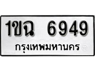ทะเบียนซีรี่ย์  6949 ผลรวมดี 36 ทะเบียนรถให้โชค  1ขฉ 6949