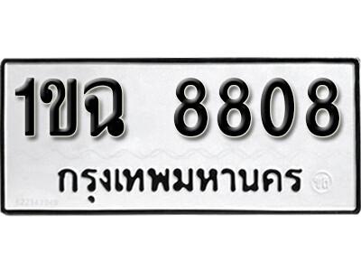 ทะเบียนซีรี่ย์ 8808 ผลรวมดี 32  ทะเบียนรถนำโชค  1ขฉ 8808
