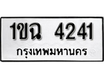 เลขทะเบียน 4241 ผลรวมดี 19  ทะเบียนรถเลขมงคล - 1ขฉ 4241