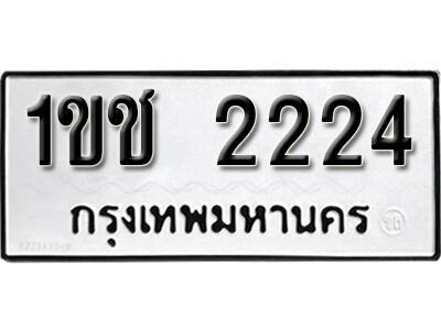 เลขทะเบียน 2224 ผลรวมดี 15 - ทะเบียน 1ขช 2224