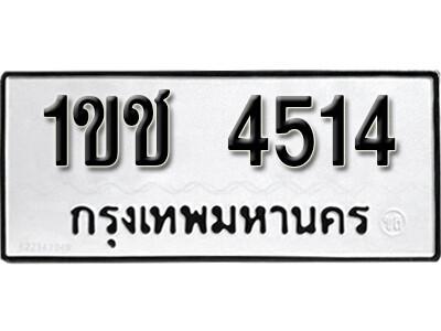 ทะเบียนซีรี่ย์ 4514 ผลรวมดี 19  ทะเบียนรถให้โชค-1ขช 4514