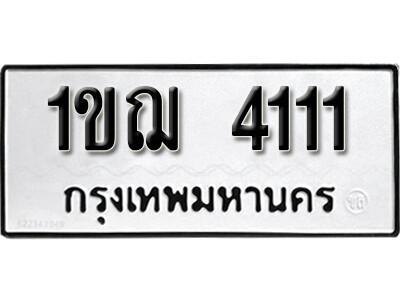 เลขทะเบียน 4111 ผลรวมดี 15 ทะเบียนรถ 1ขฌ 4111