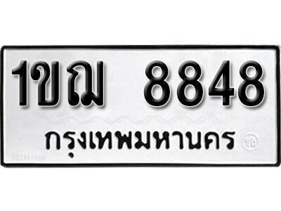 เลขทะเบียน 8848 ผลรวมดี 36  ทะเบียนรถ 1ขฌ 8848