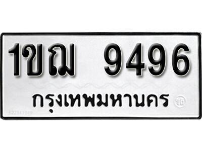 ทะเบียนซีรี่ย์ 9496 ผลรวมดี 36  ทะเบียนรถให้โชค  1ขฌ 9496