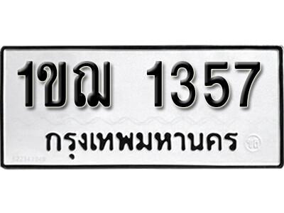 เลขทะเบียน 1357 ทะเบียนรถผลรวม 24 - ป้าย  1ขฌ 1357