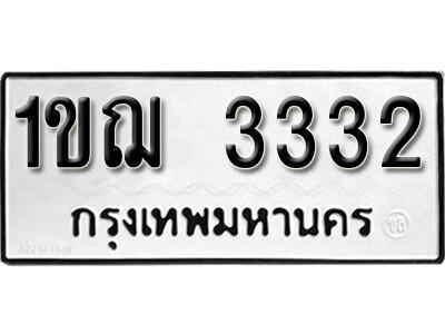 เลขทะเบียน 3332 ลรวมดี 19  ทะเบียนรถ 1ขฌ 3332