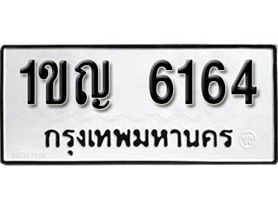 ทะเบียนซีรี่ย์ 6164 ผลรวมดี 24 ทะเบียนรถให้โชค-1ขญ 6164