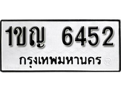 เลขทะเบียน 6452 ผลรวมดี 24 ทะเบียนรถเลขมงคล -1ขญ 6452