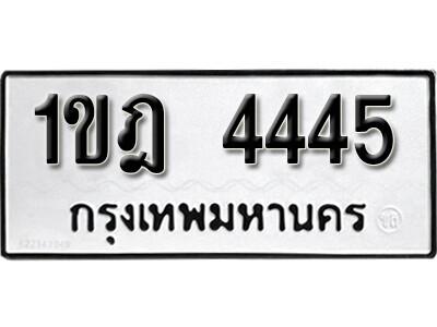 เลขทะเบียน 4445 ทะเบียนรถเลขมงคล - 1ขฎ 4445