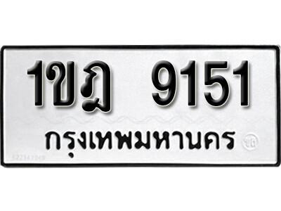 ทะเบียนซีรี่ย์ 9151 ผลรวมดี 24 ทะเบียนรถให้โชค-1ขฎ 9151