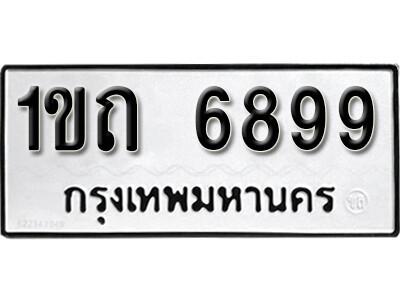 ทะเบียนซีรี่ย์ 6899 ผลรวมดี 36  ทะเบียนรถให้โชค 1ขถ 6899