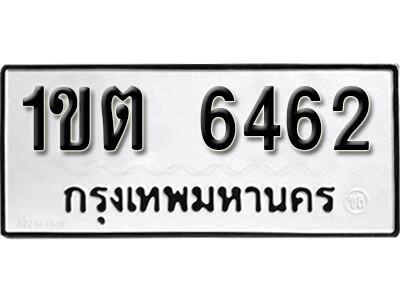 เลขทะเบียน 6462 ผลรวมดี 24 ทะเบียนรถเลขมงคล - 1ขต 6462