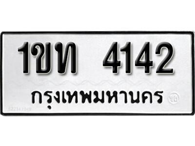 ทะเบียนซีรี่ย์ 4142 ผลรวมดี 15 ทะเบียนรถให้โชค-1ขท 4142