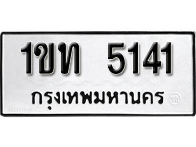 ทะเบียนซีรี่ย์  5141 ผลรวมดี 15 ทะเบียนรถให้โชค 1ขท 5141