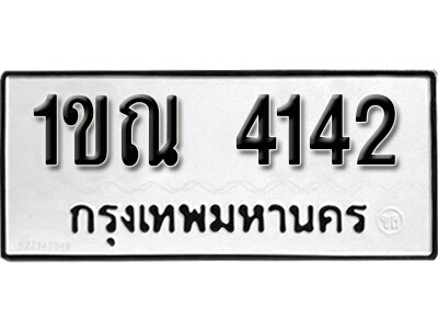ทะเบียนซีรี่ย์  4142 ผลรวมดี 19   ทะเบียนรถให้โชค 1ขณ 4142
