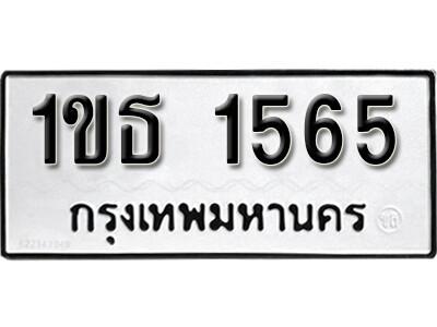 เลขทะเบียน 1565 ผลรวมดี 24 ทะเบียน 1ขธ 1565  ทะเบียนมงคล