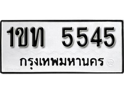 เลขทะเบียน 5545 ผลรวมดี 23 ทะเบียนรถเลขมงคล - 1ขท 5545
