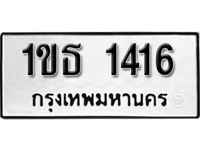 ทะเบียน 1416 ผลรวมดี 19  เลขทะเบียนรถนําโชค - 1ขธ 1416