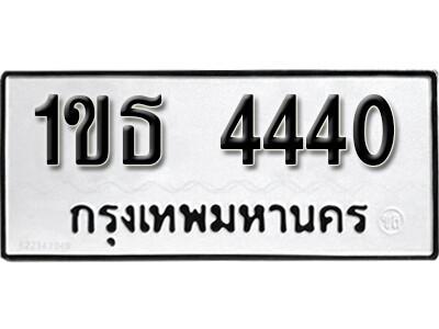 เลขทะเบียน 4440 ผลรวมดี 19 ทะเบียนรถเลขมงคล - 1ขธ 4440