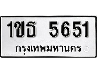 ทะเบียนซีรี่ย์  5651 ผลรวมดี 24  ทะเบียนรถให้โชค 1ขธ 5651