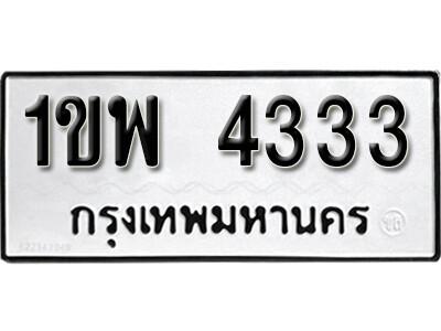เลขทะเบียน 4333 ผลรวมดี 24 ทะเบียนรถเลขมงคล - 1ขพ 4333