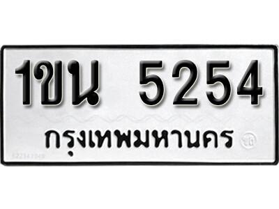 เลขทะเบียน 5254 ผลรวมดี 24  ทะเบียนรถเลขมงคล - 1ขน 5254