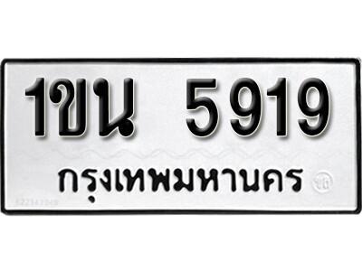 เลขทะเบียน 5919 ผลรวมดี 32 ทะเบียนรถเลขมงคล - 1ขน 5919