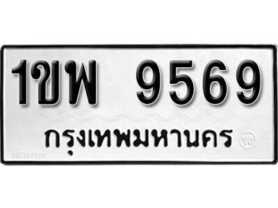 ทะเบียนซีรี่ย์  9569 ผลรวมดี 40  ทะเบียนรถนำโชค  1ขพ 9569