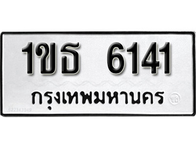 เลขทะเบียน 6141 ผลรวมดี 19 ทะเบียนรถเลขมงคล -1ขธ 6141