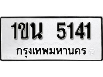 เลขทะเบียน 5141 ผลรวมดี 19 ทะเบียนรถเลขมงคล - 1ขน 5141