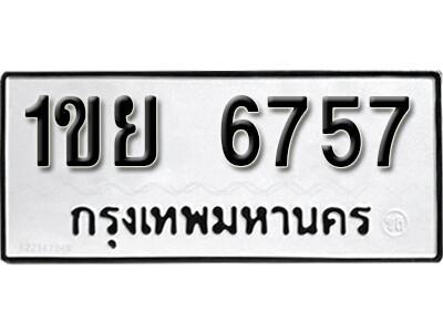 เลขทะเบียน 6757 ทะเบียนรถเลขมงคล - 1ขย 6757 ผลรวมดี 36