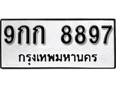 เลขทะเบียน 8897  ทะเบียนรถเลขมงคล-9กก 8897