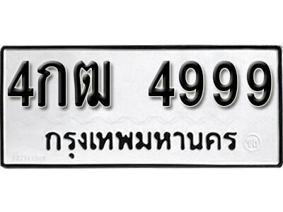 เลขทะเบียน 4999 ทะเบียนรถเลขมงคล - 4กฒ 4999 ทะเบียนมงคลจากกรมขนส่ง