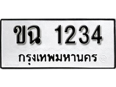 ทะเบียนซีรี่ย์  1234  ทะเบียนรถให้โชค  -ขฉ 1234