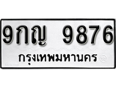 เลขทะเบียน 9876  ผลรวมดี 44 ทะเบียนรถเลขมงคล - 9กญ 9876