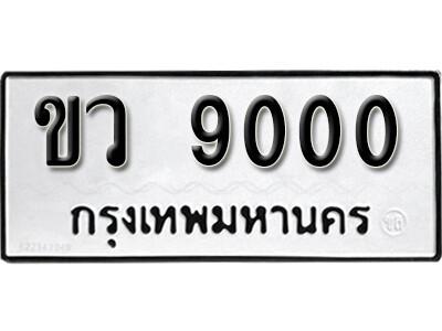 ทะเบียนซีรี่ย์ 9000 ทะเบียนรถนำโชค  - ขว 9000