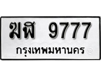 เลขทะเบียน 9777 ทะเบียนรถเลขมงคล - ฆฬ 9777 ทะเบียนมงคลจากกรมขนส่ง